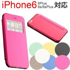 iPhone6iPhone6PlusiPhone6siPhone6sPlus用ケースウィンドウ窓付き手帳型スマホケース10%ポイント 初夏セール jnh
