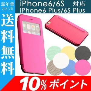 iPhone6 iPhone 6 Plus iPhone6s iPhone6s Plus 用ケース ウィンドウ 窓付き 手帳型 スマホケース 10%ポイント jnh