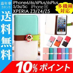 iPhone6/6s 6plus/6sPlus iPhone SE/5/5s/5c XperiaZ3 SO-01G/SOL26 Z4  PUレザーケース 手帳型 AS13A024 AS12A046 AS33A022 10%ポイント|jnh