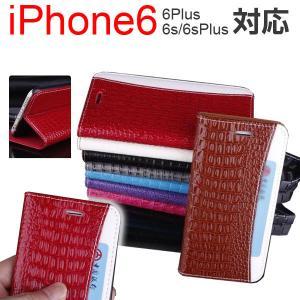 iPhone6/6s iPhone6plus/6sPlus用ケース 手帳型 スマホケース クロコダイル柄 スタンドケース カード収納 10%ポイント ネコポス送料無料 翌日配達対応 jnh