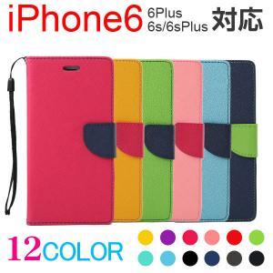大感謝祭 iPhone6/6s iPhone6plus/6sPlus 用 PUレザーケース 手帳型 スマホケース バイカラー スタンドケース カード収納 10%ポイント