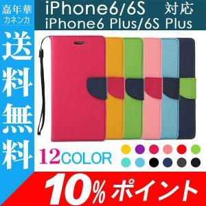 iPhone6/6s iPhone6plus/6sPlus 用 PUレザーケース手帳型 スマホケース バイカラー スタンドケース カード収納 10%ポイント ネコポス送料無料 翌日配達対応 jnh