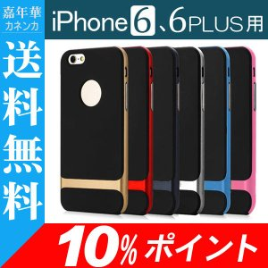 iphone6 iphone6 Plus ケース カバー 耐衝撃 PC TPU バンパーケース ハー...