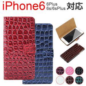 iPhone6/6s iPhone6plus/6sPlus ケース  PUレザーケース カバー 手帳型 クロコダイル 脱着式 2way ケース 10%ポイント  翌日配達対応 初夏セール jnh