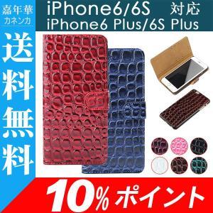 iPhone6/6s iPhone6plus/6sPlus ケース  PUレザーケース カバー 手帳型 クロコダイル 脱着式 2way ケース 10%ポイント ネコポス送料無料 翌日配達対応 jnh