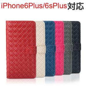 iPhone6 Plus iPhone6s Plus ケース  PUレザーケース カバー 手帳型 編み込み 脱着式 2way ケース 10%ポイント ネコポス送料無料 翌日配達対応 jnh