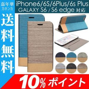 iPhone6/6s iPhone6plus/6sPlus Galaxy S6 edgeケース 手帳型 カバー  PUレザーバイカラー 手帳型ポーチケース  AS13A059 AS31A037 10%ポイント 翌日配達対応 jnh