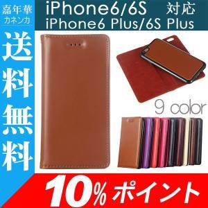 iPhone6s iPhone6s Plus ケース  PUレザーケース 手帳型 カード収納  10%ポイント ネコポス送料無料 翌日配達対応 jnh