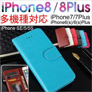 月末ウルトラセール 期間限定セール iPhone7/7 Plus iphone SE/5/5S iPhone6/6s 6 Plus/6s Plus 手帳型ケース カード収納 PUレザーケースカバー AS12A060