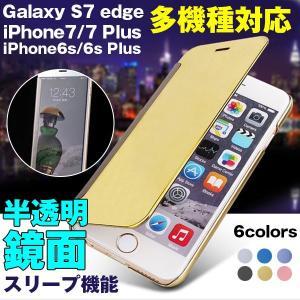 多機種対応 iPhone7/7 Plus/6/6S iPhone6 Plus/6s Plus Galaxy S7 edge ミラー 鏡面 フリップケース 手帳型ケース 横開きカバーAS13A105AS31A051 翌日配達対応 jnh