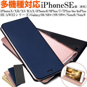 iPhone XS Max/XR/X/8/8Plus/7/7Plus/6/6Plus /6s/6sPlus/Huawei Mate9/P9lite/GalaxyS8/S8Plus/S9/S9Plus/Note8/Note9手帳型ケース 翌日配達対応 ポイント消化|jnh