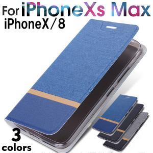iPhone XS Max iPhoneX iPhone8ケース 手帳型ケース 手帳型 ケースカバー スマートフォンケース ネコポス送料無料 翌日配達対応 jnh