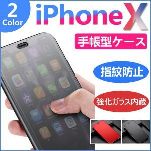 iPhone X手帳型ケース 強化ガラス 指紋防止  TPU 耐衝撃 TPUケース jnh
