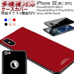 iPhone X/6/6S/6 Plus/6s Plus/7/8 iPhone7 Plus/8 Plus Galaxy Note8 Galaxy S8/S8+ ケースカバー 強化ガラス スマホケース 背面ガラス+側面TPU AS31A055