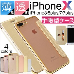 iPhone X iPhone7/8 iPhone7 Plus/8 Plus 手帳型ケース TPU 背面クリア 透明 PU 手帳 ケース