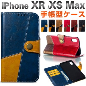 iPhone XR iPhone XS Max手帳型ケース 耐衝撃 配色 スマホケース スマホカバー ネコポス送料無料 翌日配達対応 決算セール|jnh