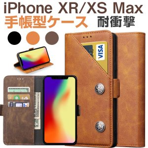 iPhone XR iPhone XS Max手帳型ケース スタンドケース 耐衝撃 スマホケース スマホカバー ネコポス送料無料 翌日配達対応 ボーナスセール jnh