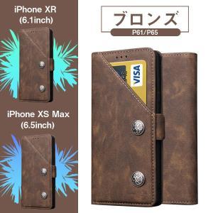 iPhone XR iPhone XS Max手帳型ケース スタンドケース 耐衝撃 スマホケース スマホカバー ネコポス送料無料 翌日配達対応 ボーナスセール jnh 12