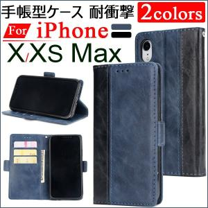 iPhone X iPhone XS Maxケース 手帳型ケース 耐衝撃 配色 スマホケース スマホカバー jnh
