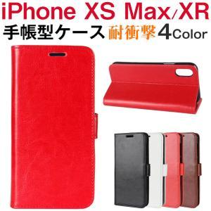 iPhone XS Max iPhone XR手帳型ケース スマホケース iPhoneケース スマホカバー ネコポス送料無料 翌日配達対応 決算セール|jnh