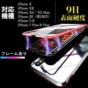 【新発売セール】iPhone XR iPhone 7 Plus/8 Plus/7/8 iPhone XS Max/X/XS 両面ガラスケース マグネット式 アルミ スマホケース ネコポス送料無料 翌日配達対応 jnh 02