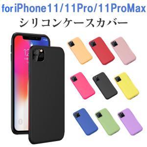 iPhone11 iPhone 11 Pro iPhone 11 Pro Max シリコンケース ケースカバー スマホカバー 液体シリコン 翌日配達対応|jnh