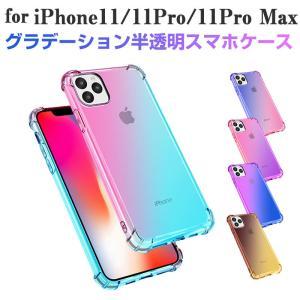 iPhone 11 iPhone 11 Pro iPhone 11 Pro Max用ケース グラデーションケース 背面カバー 半透明 TPUケース スマホケース 翌日配達対応|jnh