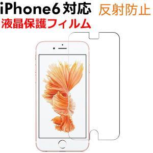 iPhone6 4.7インチ用液晶保護フィルム 反射防止 10%ポイント  決算セール jnh