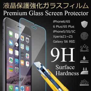 iPhone X/7/8/7Plus/8Plus/6/6s 6plus /6sPlus/SE 5/5S/5C XperiaZ1/Z2/Z3/Z4/Z5 Galaxy S6液晶保護強化ガラスフィルム 硬度9H前面 背面衝撃セール jnh 05