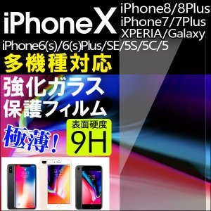 iPhone X/7/8/7 Plus/8 Plus 6/6s 6plus/6sPlus SE 5/5S/5C XperiaZ1/Z2/Z3/Z4/Z5 Galaxy S6液晶保護強化ガラスフィルム 前面 背面保護 10%ポイント|jnh