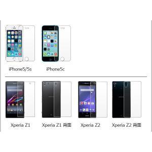 iPhone X /7/8 7Plus/8Plus 6/6s 6plus/6sPlus/SE 5/5S/5C XperiaZ1/Z2/Z3/Z4/Z5 GalaxyS6液晶/背面保護強化ガラスフィルム硬度9H 春のセール ポイント消化|jnh|03