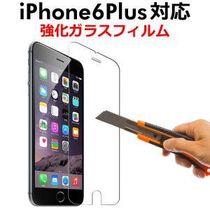 iPhone6 Plus用液晶保護強化ガラスフィルム  ガラス製 保護シート スマートフォン ガラスフィルム 5.5インチ 硬度9H 普通10%ポイント 決算セール jnh