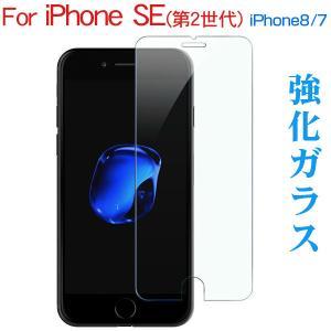 iPhone7/8強化ガラス液晶保護フィルム ガラス製 保護シート ガラスフィルム 超薄 ラウンドエッジ加工 決算セール|jnh