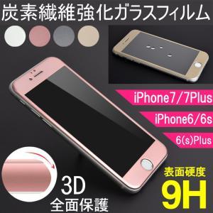 iPhone6/6s iPhone6plus/6sPlus iPhone7 iPhone7 Plus用フルラウンド強化ガラスフィルム 9H  3D曲面加工 ラウンドエッジ 送料無料  衝撃セール|jnh