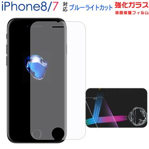 iPhone7/8 強化ガラスフィルム ブルーライトカット 液晶保護フィルム 9H 0.26mm 2.5D 決算セール|jnh