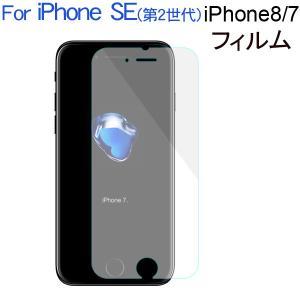 iPhone7/8液晶保護フィルム 反射防止 アンチグレア...