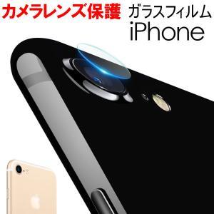 iPhone7 レンズ 保護フィルム【翌日配達】 ガラスフィ...