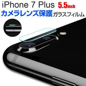 iPhone7 Plus レンズ 保護フィルム ガラスフィル...