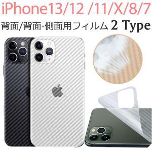 iPhone XR/XS Max iPhone X  iPhone7/7 Plus iPhone8/8 Plus 背面フィルム 保護フィルム 超薄 炭素繊維フィルム 防指紋 ポイント消化 決算セール|jnh