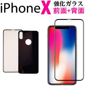 iPhone X ガラスフィルム 前面 背面 強化ガラス保護...