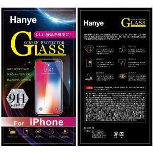 iPhone 11/  iPhone 11 Pro / iPhone 11 Pro Max/  iPhone XS / iPhone XR /iPhone XS Max 強化ガラス 液晶保護フィルム ガラスフィルム 9H|jnh|09