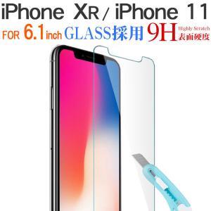 iPhone XR iPhone 11 6.1インチ 強化ガラス 液晶保護フィルム ガラスフィルム 9H ポイント消化 決算セール|jnh