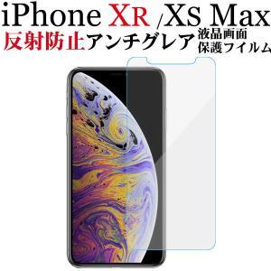 iPhone XR iPhone XS Max液晶保護フィルム スマホフィルム 反射防止 ボーナスセール jnh