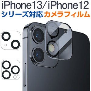 iPhone 12 12 Pro 12 Pro Max 12 mini用 カメラレンズフィルム カメラ レンズ 保護フィルム
