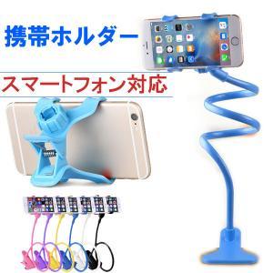 スマートフォン対応 iPhone GALAXY Xperiaアームスタンド フレキシブル クリップ 携帯ホルダー 卓上アームスタンド くねくね ゆうパケット不可 ポイント消化 jnh