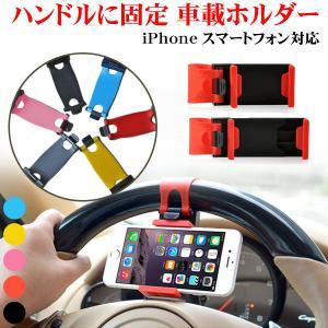 車載ホルダー ハンドルに固定 携帯ホルダー スマホホルダー 伸縮可能  iPhone スマートフォン ステアリング ハンドル ホークスセール|jnh