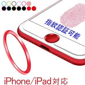 ホームボタンシール 指紋認証可能 アルミ ホームボタンシール TouchID指紋認証のiPhone/iPad 対応 決算セール ポイント消化|jnh
