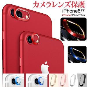 iPhone用カメラレンズ保護リング アルミ レンズプロテクトリング 3M製テープ 貼り付け iPhone7 iPhone7 Plus iPhone8 iPhone8 Plus対応 決算セール|jnh