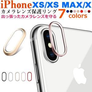 iPhone XS/XS Max/iPhone X  カメラレンズ保護リング レンズプロテクトリング レンズ保護リング カメラ保護 jnh