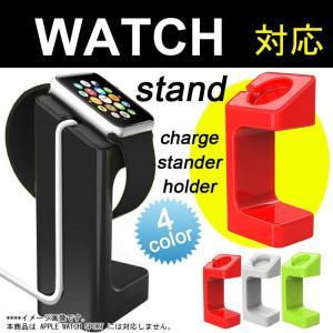 Apple watch 充電 スタンド 38mm 42mm アップルウォッチ クレードルドック  クロネコDM便不可
